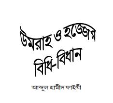Tirmizi sharif in bangla